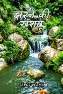 Saroj Verma द्वारा लिखित  झरने की खुशबू.... बुक Hindi में प्रकाशित