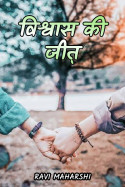 Ravi maharshi द्वारा लिखित  विश्वास की जीत़ बुक Hindi में प्रकाशित
