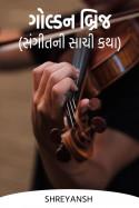 ગોલ્ડન બ્રિજ ( સંગીત ની સાચી કથા ) by shreyansh in Gujarati