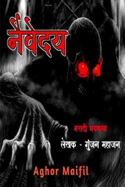 naivedya by Gunjan Mahajan in Marathi