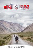 નવી જ સફર by Jigar Chaudhari in Gujarati