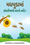 મધપૂડામાં કાંકરીચાળો કરવો નહિ..! by Ramesh Champaneri in Gujarati
