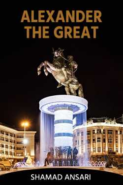 Alexander The great by Shamad Ansari in English