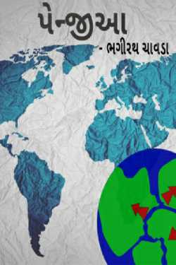 Pangea by bhagirath chavda in Gujarati