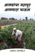 Suraj Kamble यांनी मराठीत आसवांचा महापूर आणणारा पाऊस