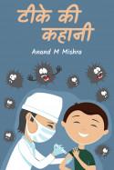 Anand M Mishra द्वारा लिखित  टीके की कहानी बुक Hindi में प्रकाशित