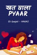 Ek_Gunjati_AAWAZ द्वारा लिखित  खत वाला PYAAR - 1 बुक Hindi में प्रकाशित