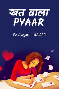 Khat wala PYAAR - 1 by Ek_Gunjati_AAWAZ in Hindi