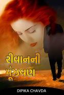 રીવાનની મૂંઝવણ by Dipika Chavda in Gujarati
