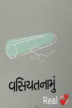 Will by Real in Gujarati