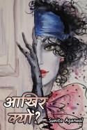 Sunita Agarwal द्वारा लिखित  आखिर क्यों ? बुक Hindi में प्रकाशित