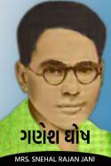 આપણાં મહાનુભાવો - ભાગ 15 - ગણેશ ઘોષ by Mrs. Snehal Rajan Jani in Gujarati