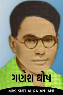 Aapna Mahanubhavo - 15 by Mrs. Snehal Rajan Jani in Gujarati