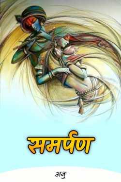 Samarpan (Reloaded) - 1 by अनु... in Marathi