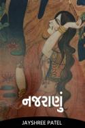 નજરાણું by Jayshree Patel in Gujarati