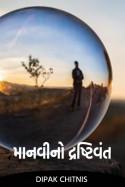 DIPAK CHITNIS દ્વારા માનવીનો દ્રષ્ટિવંત ગુજરાતીમાં