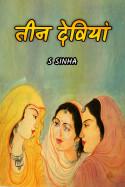 S Sinha द्वारा लिखित  तीन देवियां बुक Hindi में प्रकाशित