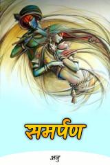 समर्पण..(Reloaded) द्वारा अनु... in Marathi