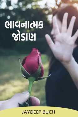 Emotional connection by Jaydeep Buch in Gujarati