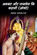 Sonu dholiya द्वारा लिखित  अकबर और तानसेन कि कहानी (ओशो) बुक Hindi में प्रकाशित