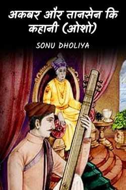 akbar or tansen ki kahani (osho) by Sonu dholiya in Hindi