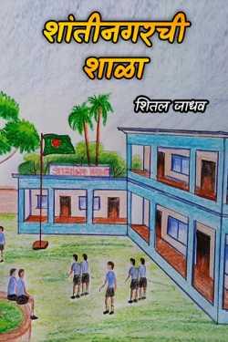 School of Shantinagar by शितल जाधव in Marathi