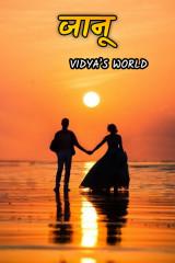 जानू by vidya,s world in Marathi