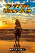 एक नया सफ़र रेगिस्तान की ओर by Priyanka Patel in Hindi