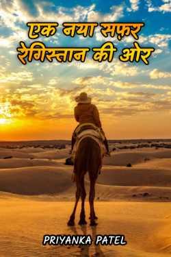 A new journey towards the desert by Priyanka Patel in Hindi