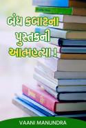 બંધ કબાટના પુસ્તકની આત્મહત્યા...! by vaani manundra in Gujarati