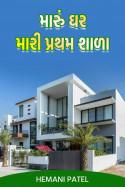 મારું ઘર મારી પ્રથમ શાળા by Hemani Patel in Gujarati