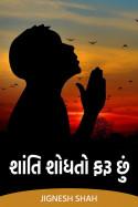 શાંતિ શોધતો ફરૂ છું by Jignesh Shah in Gujarati