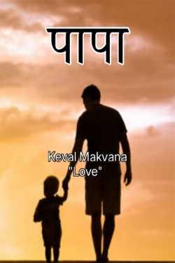 Papa by Keval Makvana in Hindi