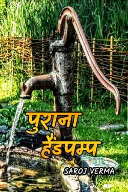 old hand pump by Saroj Verma in Hindi