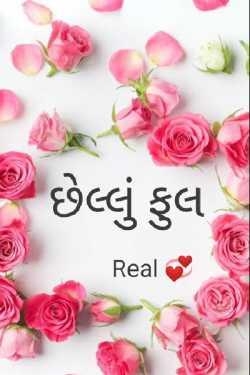 Last flower by Real in Gujarati
