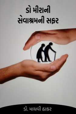 Journey Of Dr Mira nI Sevashram by ડો. માધવી ઠાકર in Gujarati