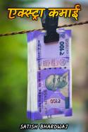एक्स्ट्रा कमाई by satish bhardwaj in Hindi
