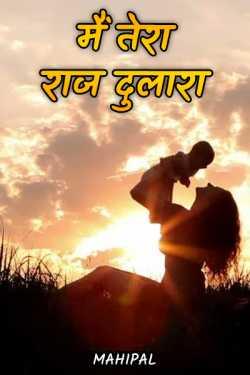I love your kingdom by Mahipal in Hindi