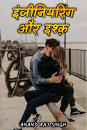 इंजीनियरिंग और इश्क़... by Anand Raj Singh in Hindi