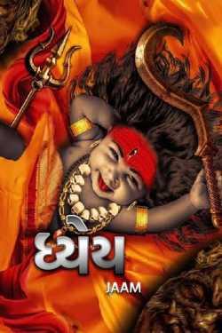 The goal ... by Jaam in Gujarati