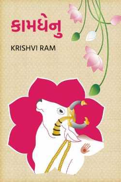 Kaamdhenu by Krishvi in Gujarati