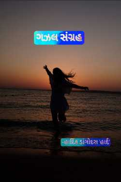 Ghazal Collection by Hardik Dangodara in Gujarati
