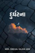દુર્ઘટના by Mrs. Snehal Rajan Jani in Gujarati