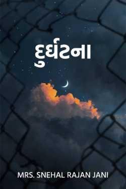 Tragedy by Mrs. Snehal Rajan Jani in Gujarati