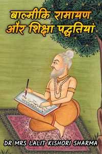 बाल्मीकि रामायण और शिक्षा पद्धतियां