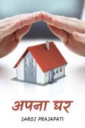 अपना घर by Saroj Prajapati in Hindi