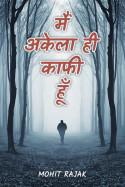 मैं अकेला ही काफी हूँ by Mohit Rajak in Hindi