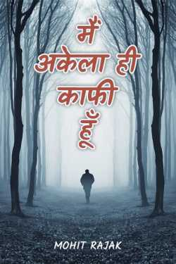i'm alone enough by Mohit Rajak in Hindi