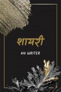AN Writer द्वारा लिखित  शायरी बुक Hindi में प्रकाशित