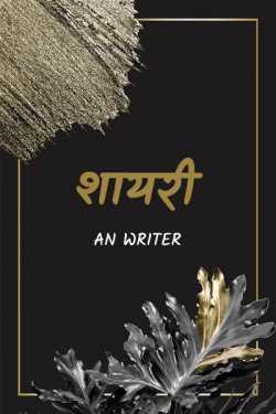 poetry by ત્રિશુલ in Hindi